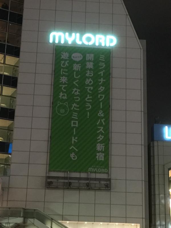 新宿ミロード,新宿バスタ【Aby's blog】