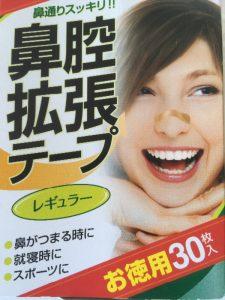 いびき防止に鼻腔拡張テープ- おすすめブログ -