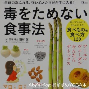 毒をためない食事法【おすすめYOGA本】