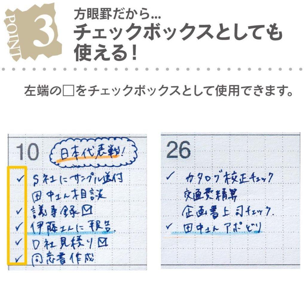手帳_コクヨ_キャンパスノート_月間スケジュール_マンスリー