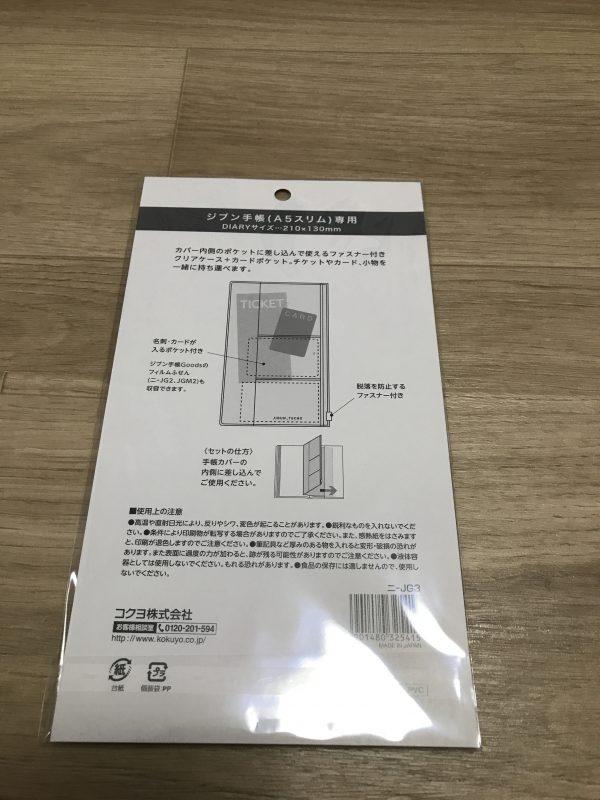ジブン手帳のおすすめのファスナーケース【Aby's blog】
