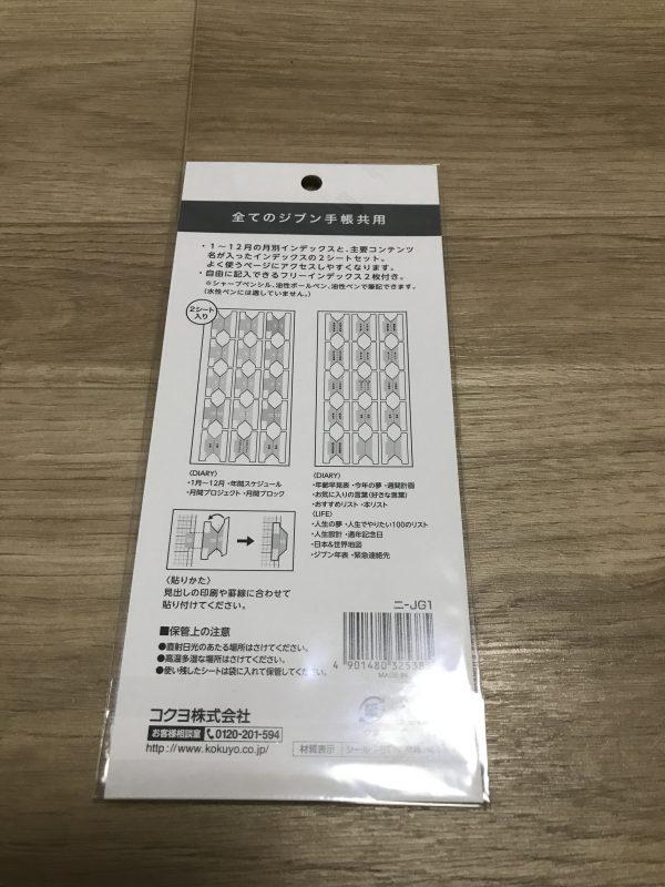 おすすめ_手帳_ジブン手帳_インデックス(見出し)【Aby's blog】