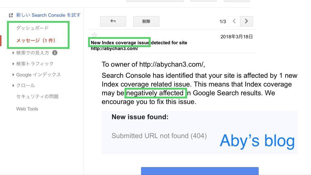GoogleサーチコンソールでURLエラーが出た時の原因と対応方法_URL_error