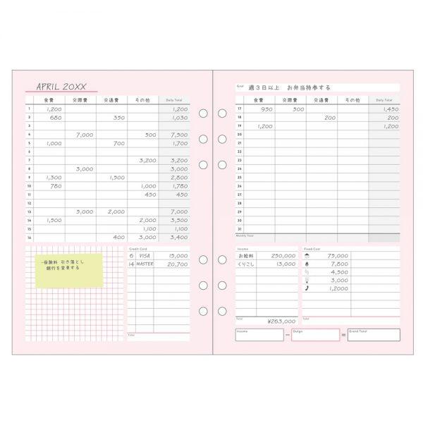 クリップボックスのおすすめリフィルは家事・家計簿ノートセット(出展:マークス)